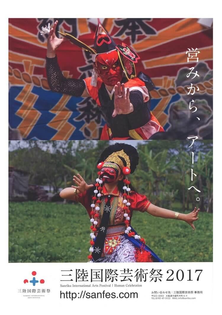 三陸国際芸術祭2017ポスター写真