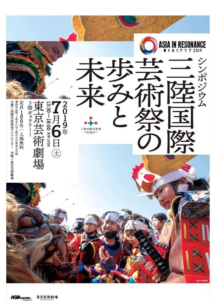 三陸国際芸術祭シンポジウムチラシ写真