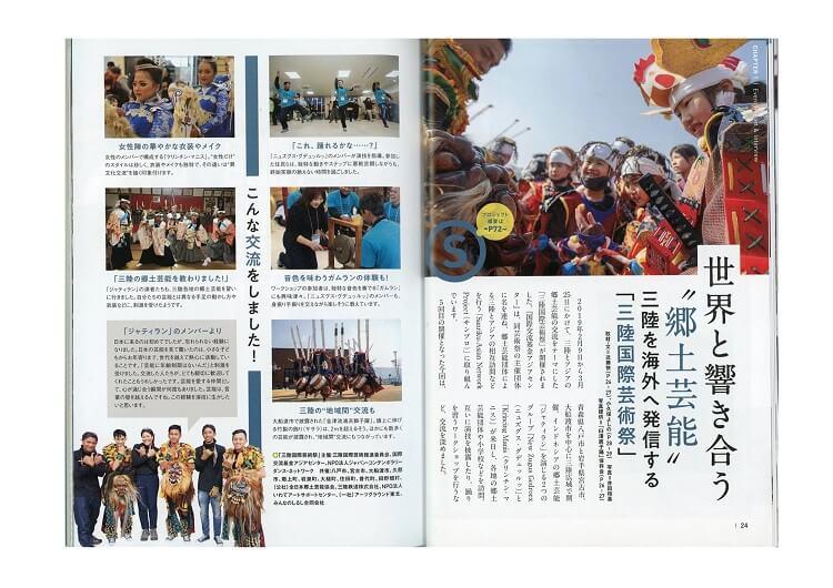 三陸国際芸術祭冊子写真3