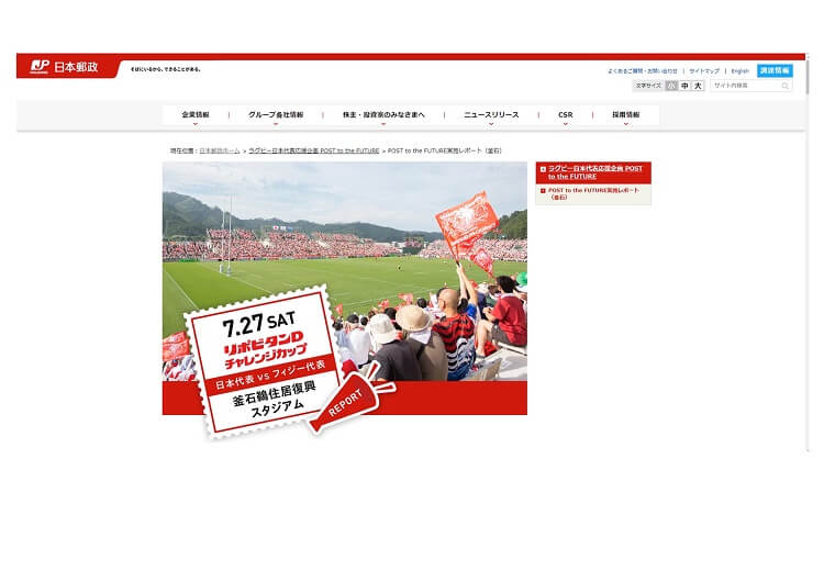 ラグビーワールドカップ日本郵政WEB写真